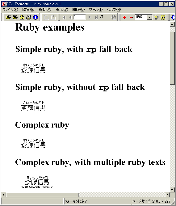 Figure 4 : Example ruby rendering in XSL Formatter