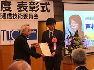 Kaz Ashimura receives from the President of the TTC the award for Information Communication Technology
