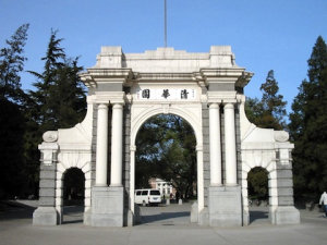 Tsinghua University, host of CSWS2010