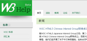 Screenshot of W3help.org website