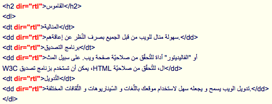 Structural markup and right-to-left text in HTML