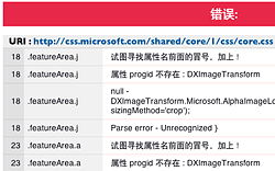 Errors UI in Chinese