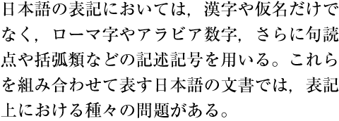 Requirements for Japanese Text Layout