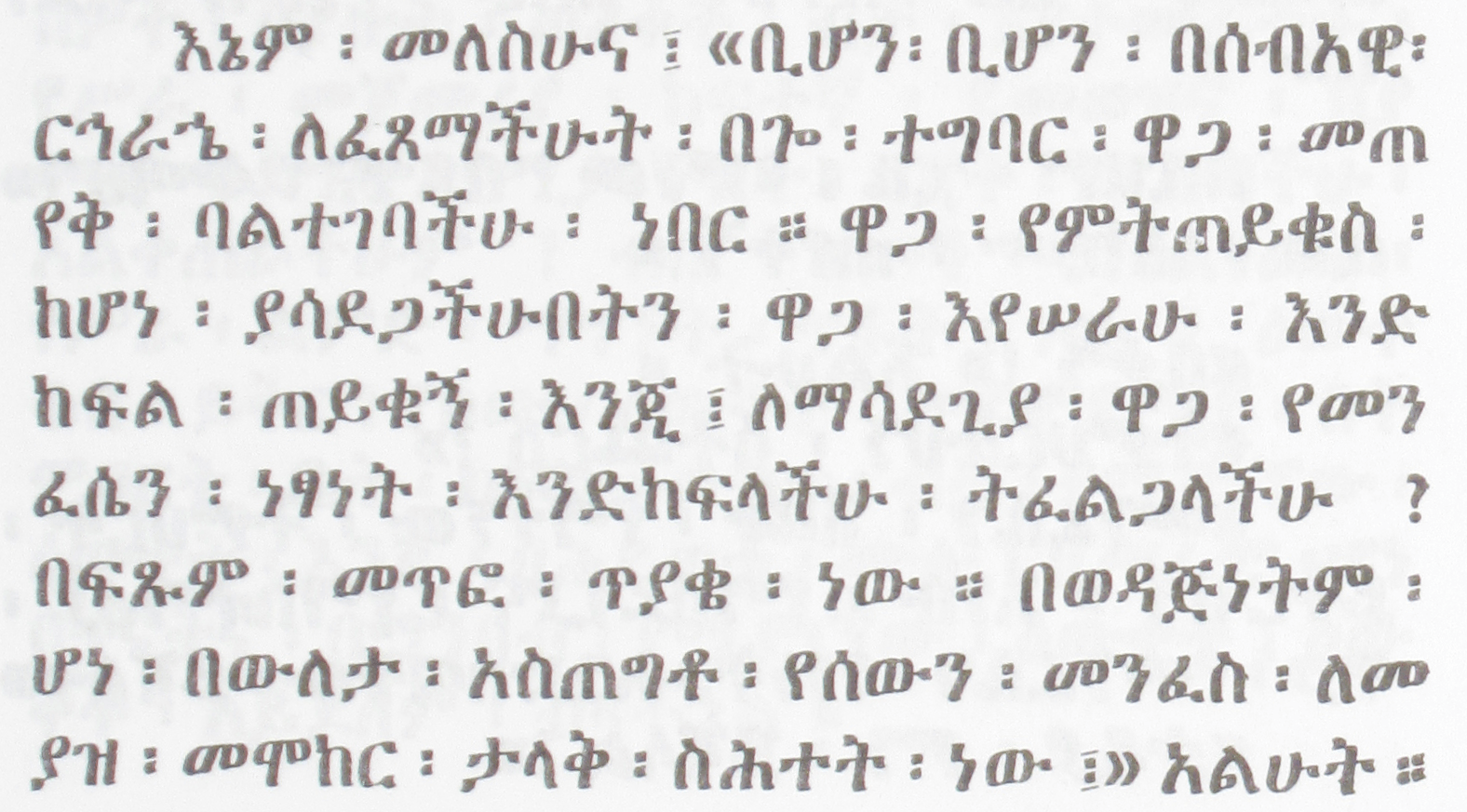 Ethiopic layout requirements 334 justification with centered wordspace and punctuation buycottarizona Choice Image