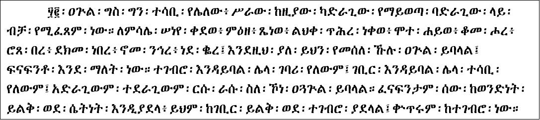 english to amharic sentence translation