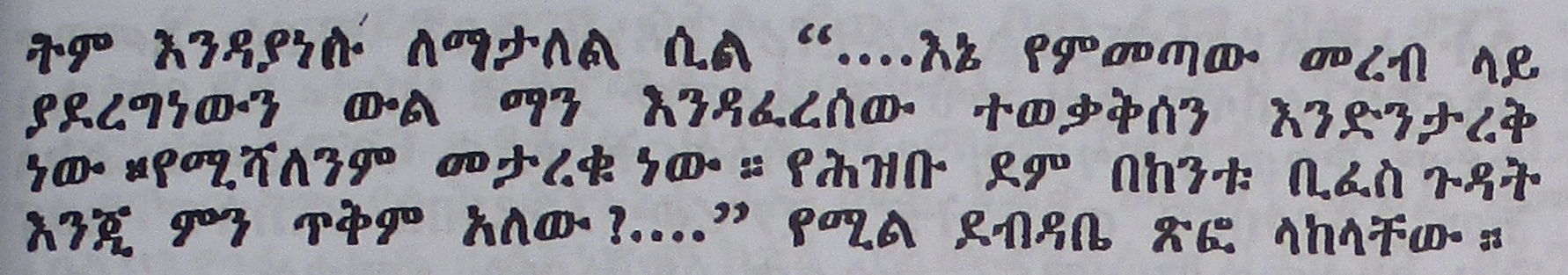 Ethiopic Layout Requirements
