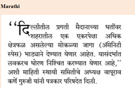 report writing meaning in marathi