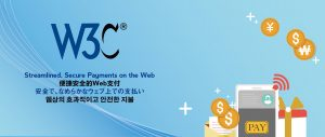 W3C Seamless Payments booth