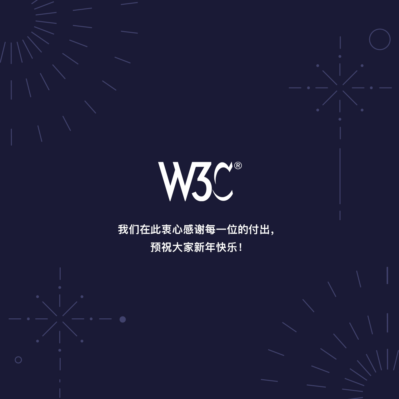 W3C Holiday Card